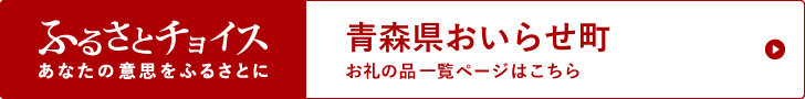 青森県おいらせ町 お礼の品一覧ページはこちら