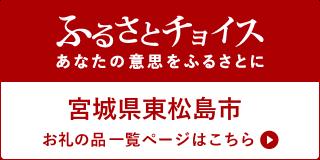 宮城県東松島市 お礼の品一覧ページはこちら