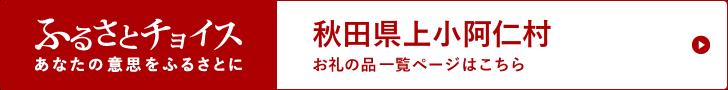 秋田県上小阿仁村 お礼の品一覧ページはこちら