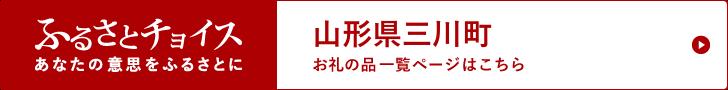 山形県三川町 ふるさとチョイス