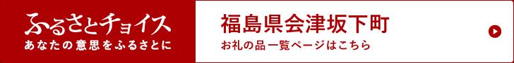 福島県会津坂下町 お礼の品一覧ページはこちら