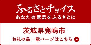 茨城県鹿嶋市 お礼の品一覧ページはこちら