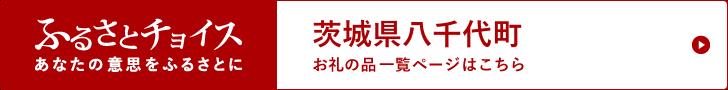 茨城県八千代町 お礼の品一覧ページはこちら