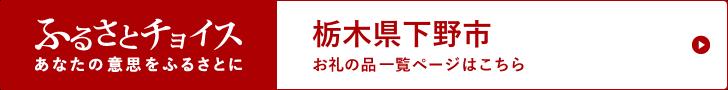 栃木県下野市 お礼の品一覧ページはこちら