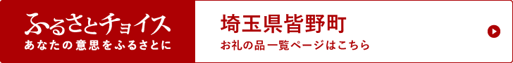埼玉県皆野町 お礼の品一覧ページはこちら