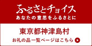 東京都神津島村 お礼の品一覧ページはこちら