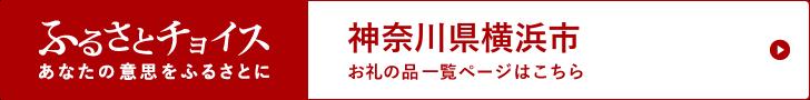 神奈川県横浜市 お礼の品一覧ページはこちら