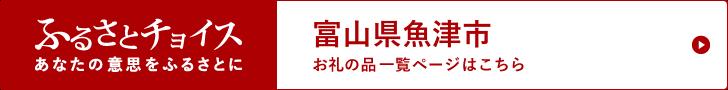 富山県魚津市 お礼の品一覧ページはこちら