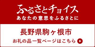 長野県駒ヶ根市 お礼の品一覧ページはこちら