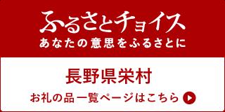 長野県栄村 お礼の品一覧ページはこちら