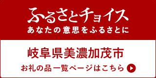 岐阜県美濃加茂市 お礼の品一覧ページはこちら