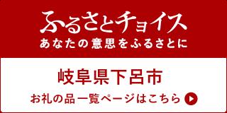 岐阜県下呂市 お礼の品一覧ページはこちら