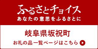 岐阜県坂祝町 お礼の品一覧ページはこちら