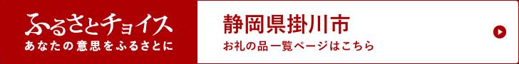 静岡県掛川市 お礼の品一覧ページはこちら