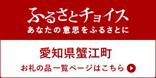 愛知県蟹江町 お礼の品一覧ページはこちら