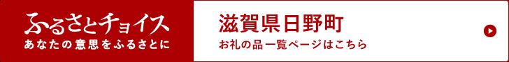 滋賀県日野町 お礼の品一覧ページはこちら