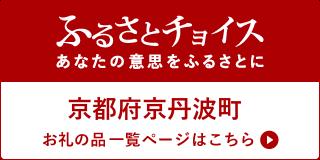 京都府京丹波町 お礼の品一覧ページはこちら