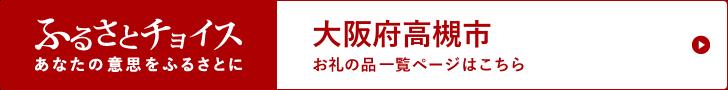 大阪府高槻市 お礼の品一覧ページはこちら
