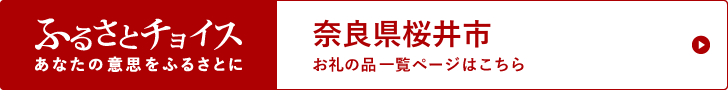 奈良県桜井市 お礼の品一覧ページはこちら