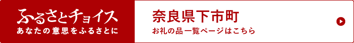 奈良県下市町 お礼の品一覧ページはこちら
