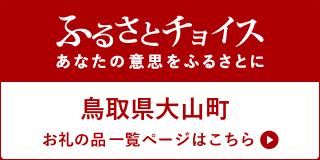 鳥取県大山町 お礼の品一覧ページはこちら