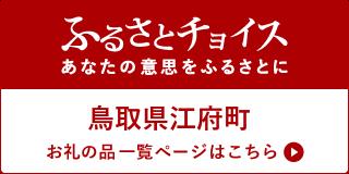 鳥取県江府町 お礼の品一覧ページはこちら