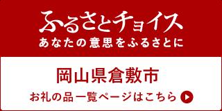 岡山県倉敷市 お礼の品一覧ページはこちら