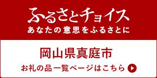岡山県真庭市 お礼の品一覧ページはこちら