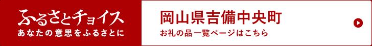 岡山県吉備中央町 お礼の品一覧ページはこちら