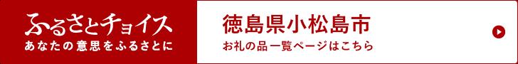 徳島県小松島市 お礼の品一覧ページはこちら