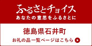 徳島県石井町 お礼の品一覧ページはこちら