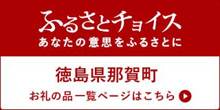 徳島県那賀町 お礼の品一覧ページはこちら