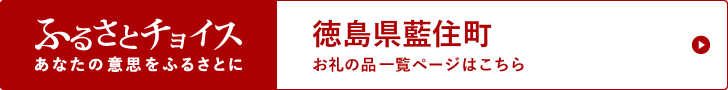 徳島県藍住町 お礼の品一覧ページはこちら