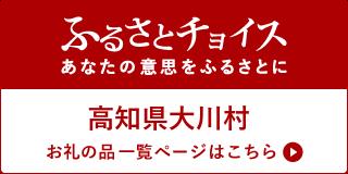 高知県大川村 お礼の品一覧ページはこちら