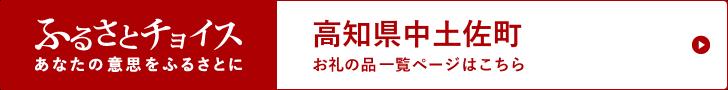 高知県中土佐町 お礼の品一覧ページはこちら