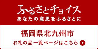 福岡県北九州市 お礼の品一覧ページはこちら
