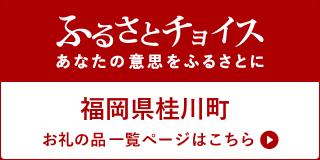 福岡県桂川町 お礼の品一覧ページはこちら