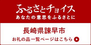 長崎県諫早市 お礼の品一覧ページはこちら
