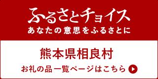 熊本県相良村 お礼の品一覧ページはこちら