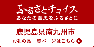 鹿児島県南九州市 お礼の品一覧ページはこちら