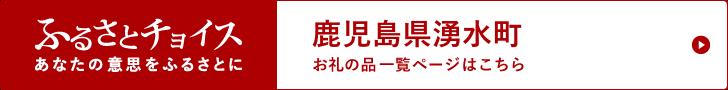 鹿児島県湧水町 お礼の品一覧ページはこちら