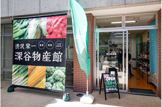 渋沢栄一大河ドラマ館物産館入口