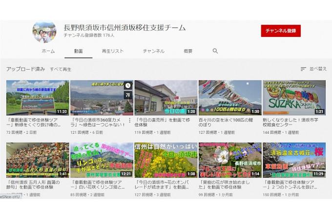 須坂市の「信州須坂移住支援チーム」が手作りで作成した動画。須坂市の雰囲気や日常を少し味わっていただけます。