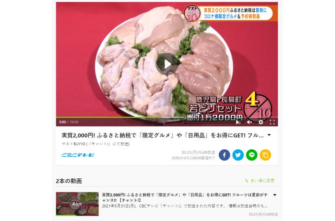 名古屋のCBCテレビで長島町の返礼品【まつぼっくり】のお肉が紹介されました!