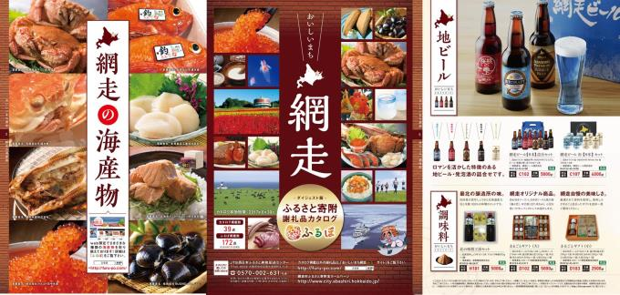 https://www.furusato-tax.jp/images/x/city/files/01211/abashiri_catalog.pdf