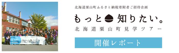 もっと知りたい。北海道栗山町見学ツアー開催レポート