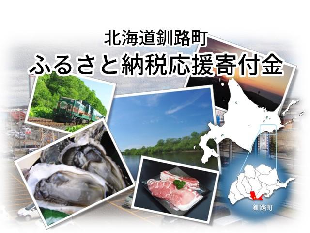 北海道釧路町ふるさと納税応援寄附金