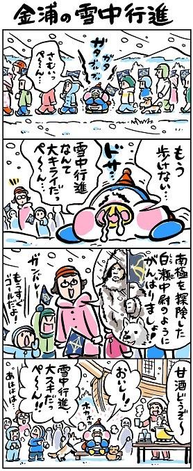 にかほっぺん4コマ漫画(ふるさとチョイス用)
