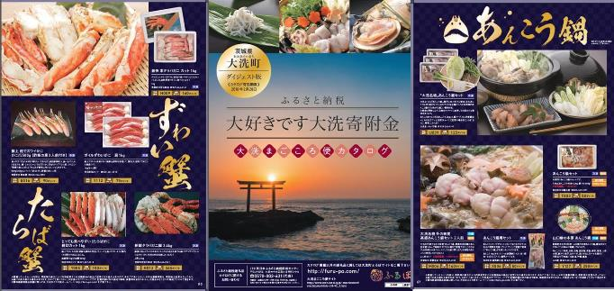 https://www.furusato-tax.jp/images/x/city/files/08309/cooarai1.pdf