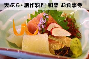 天ぷら・創作料理 和楽 おすすめコースA